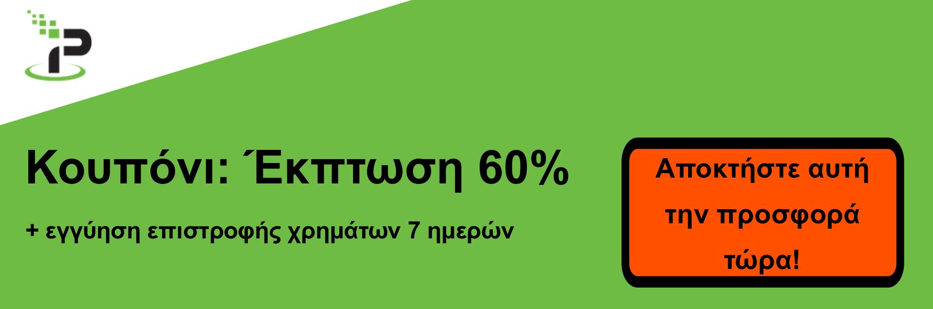 IPVanish κουπόνι banner - έκπτωση 60%