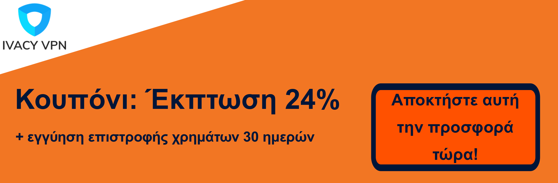Ivacy VPN κουπόνι banner - έκπτωση 24%
