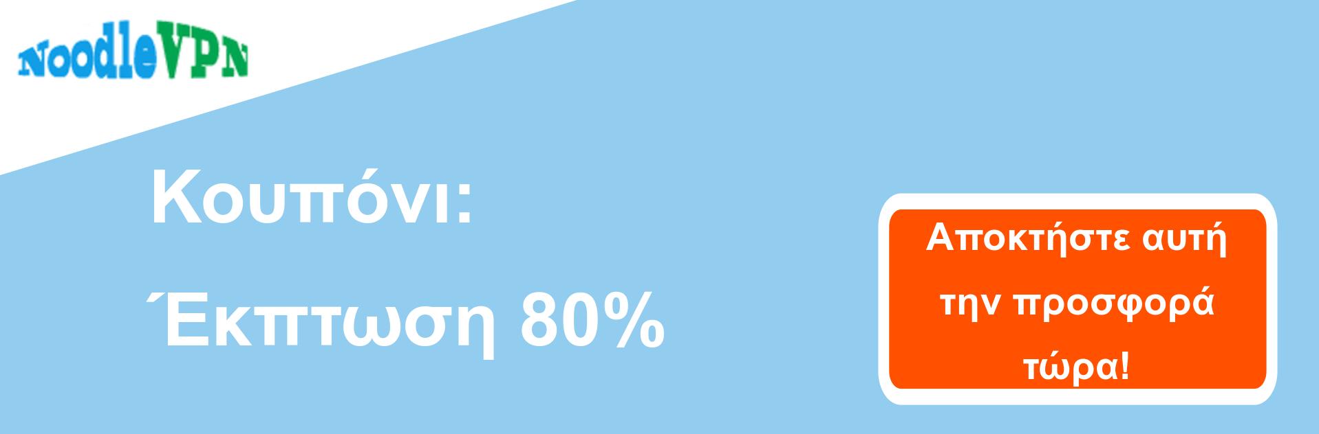 Πανό κουπονιού NoodleVPN - έκπτωση 80%