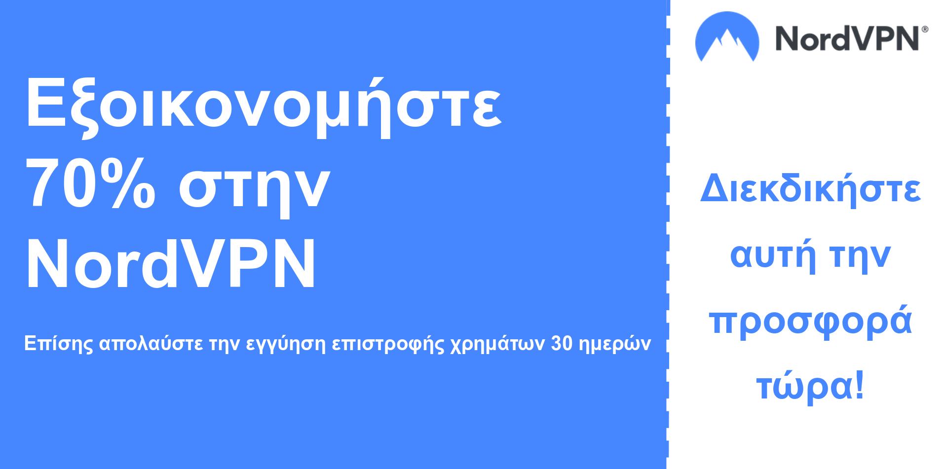 γραφικό του κύριου κουπονιού Nordvpn που δείχνει έκπτωση 70%