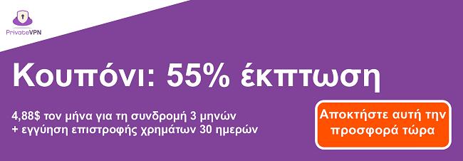 Γραφικό κουπονιού PrivateVPN που λειτουργεί με έκπτωση 55% σε συνδρομή 3 μηνών και εγγύηση επιστροφής χρημάτων 30 ημερών
