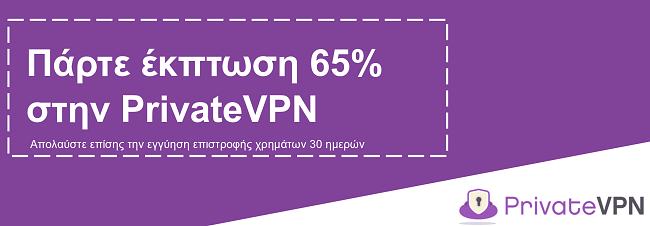 Γραφικό ενός λειτουργικού κουπονιού PrivateVPN που προσφέρει έκπτωση 65% με εγγύηση επιστροφής χρημάτων 30 ημερών