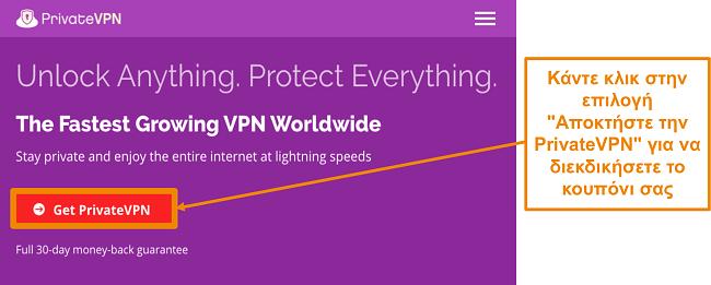 Στιγμιότυπο οθόνης της αρχικής οθόνης του PrivateVPN με ένα