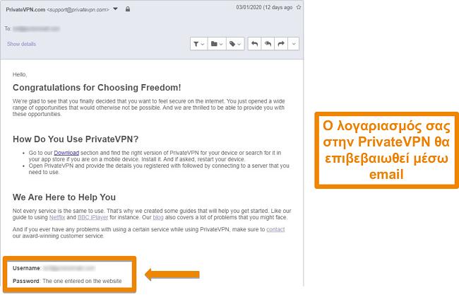 Στιγμιότυπο οθόνης επιβεβαίωσης email PrivateVPN μετά την εγγραφή σε λογαριασμό