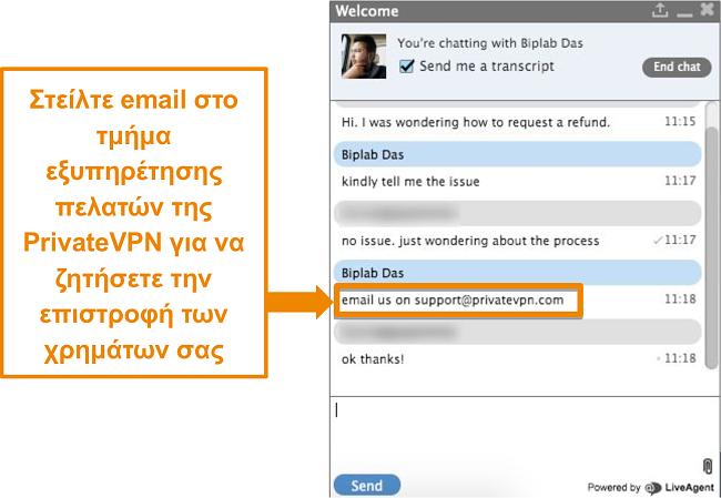 Στιγμιότυπο οθόνης ενός πράκτορα ζωντανής συνομιλίας PrivateVPN που παρέχει οδηγίες για την αποστολή αιτήματος επιστροφής χρημάτων μέσω email