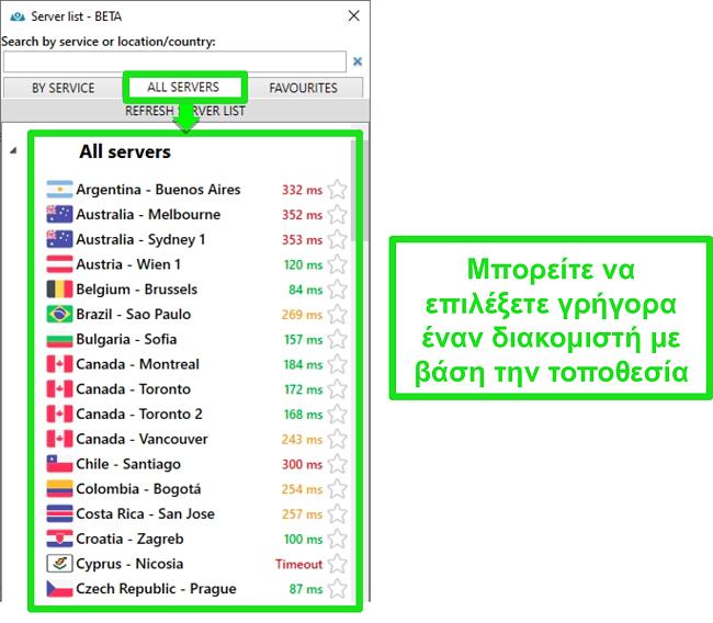 Στιγμιότυπο οθόνης τοποθεσιών διακομιστή PrivateVPN κάτω από τη λίστα