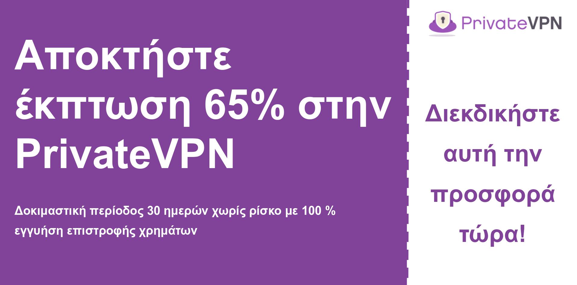 γραφικό του κύριου banner κουπονιών PrivateVPN που δείχνει έκπτωση 65%