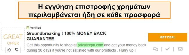 Στιγμιότυπο οθόνης ενός κουπονιού PrivateVPN που διαφημίζει μια εγγύηση επιστροφής χρημάτων ως