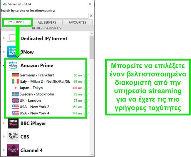 Στιγμιότυπο οθόνης των επιλογών διακομιστή ροής για PrivateVPN