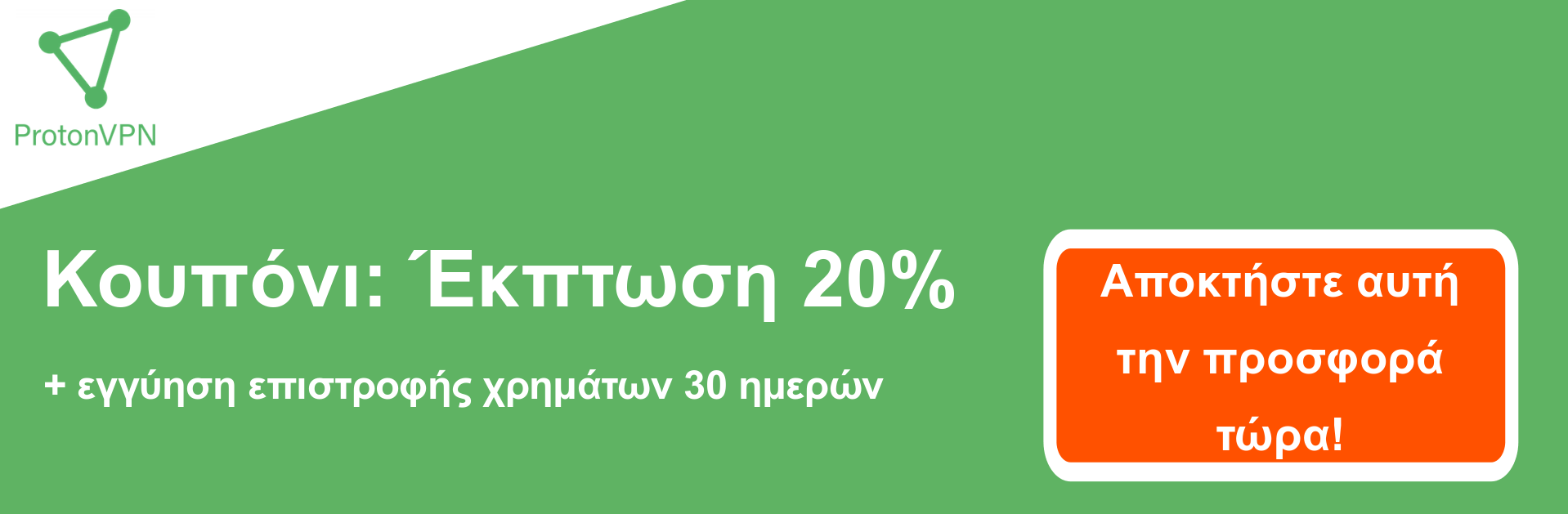 Proton VPN κουπόνι banner - έκπτωση 20%
