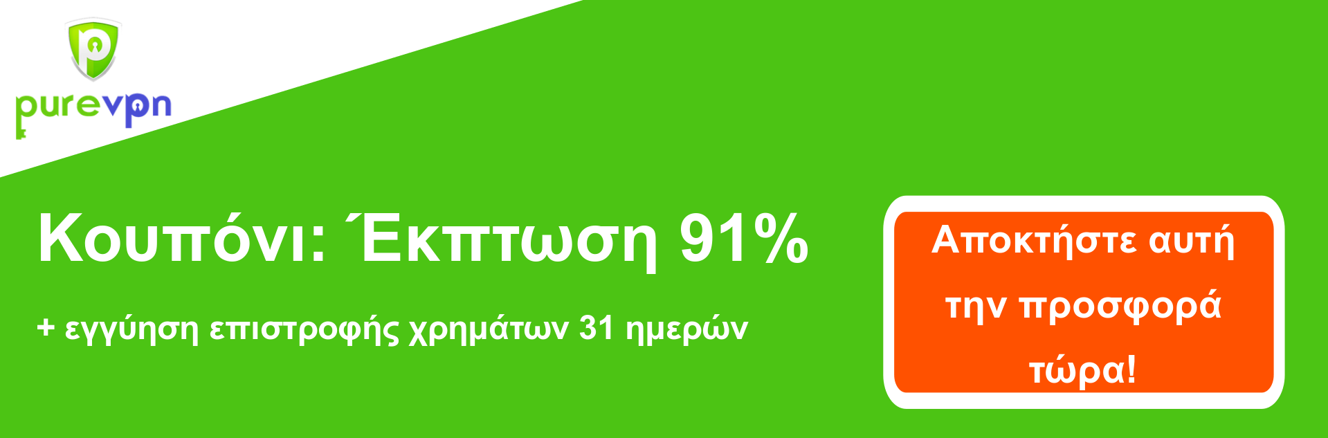 Banner κουπονιού PureVPN - Έκπτωση 91%