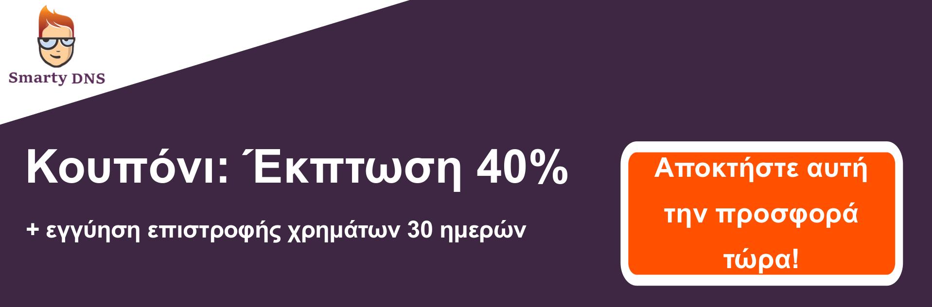Έμβλημα κουπονιού SmartyDNS - έκπτωση 40%