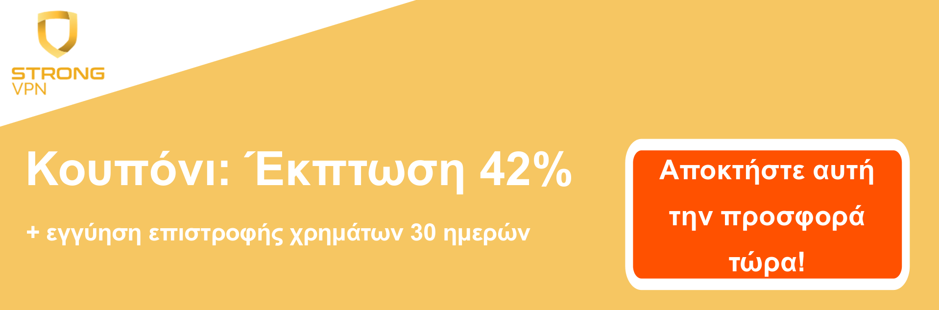 StrongVPN banner κουπονιού - Έκπτωση 42%