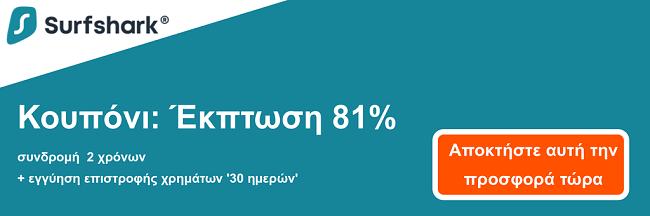 Γραφικό του banner κουπονιών της Surfshark με έκπτωση 81% 2,49 $ / μήνα για ένα 2ετές πρόγραμμα