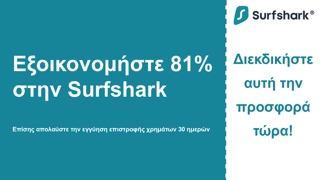 Γραφικό του κύριου banner κουπονιού Surfshark VPN που δείχνει 2,49 $ ανά μήνα