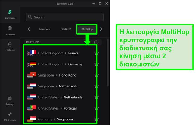 Στιγμιότυπο οθόνης της επισκόπησης του διακομιστή Surfshark που δείχνει τους διακομιστές MultiHop
