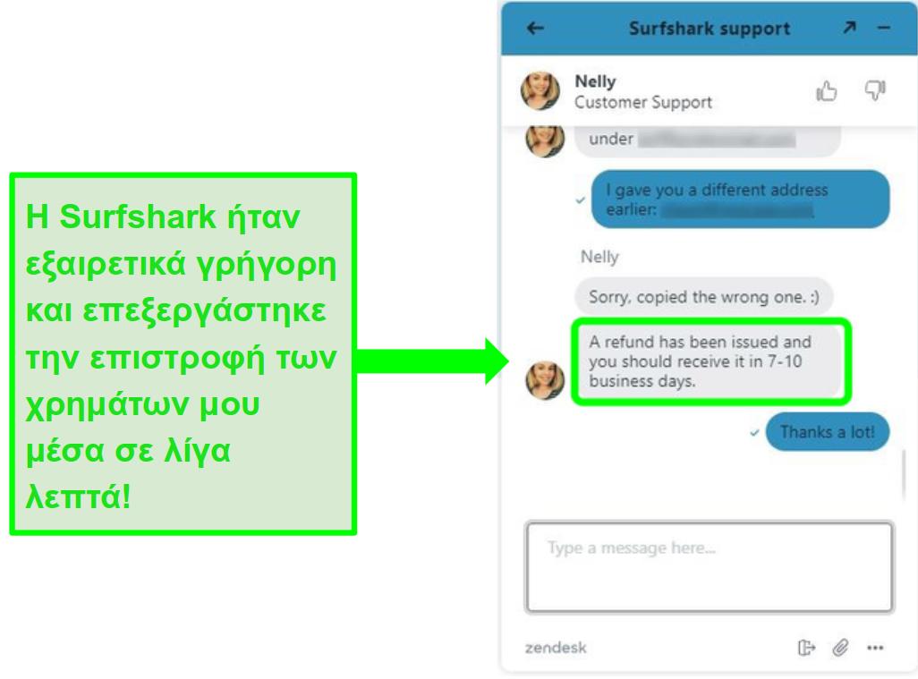 Αίτημα επιστροφής χρημάτων μέσω της ζωντανής συνομιλίας του Surfshark