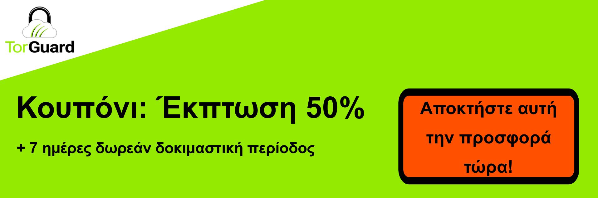 TorGuard VPN κουπόνι banner - έκπτωση 50%