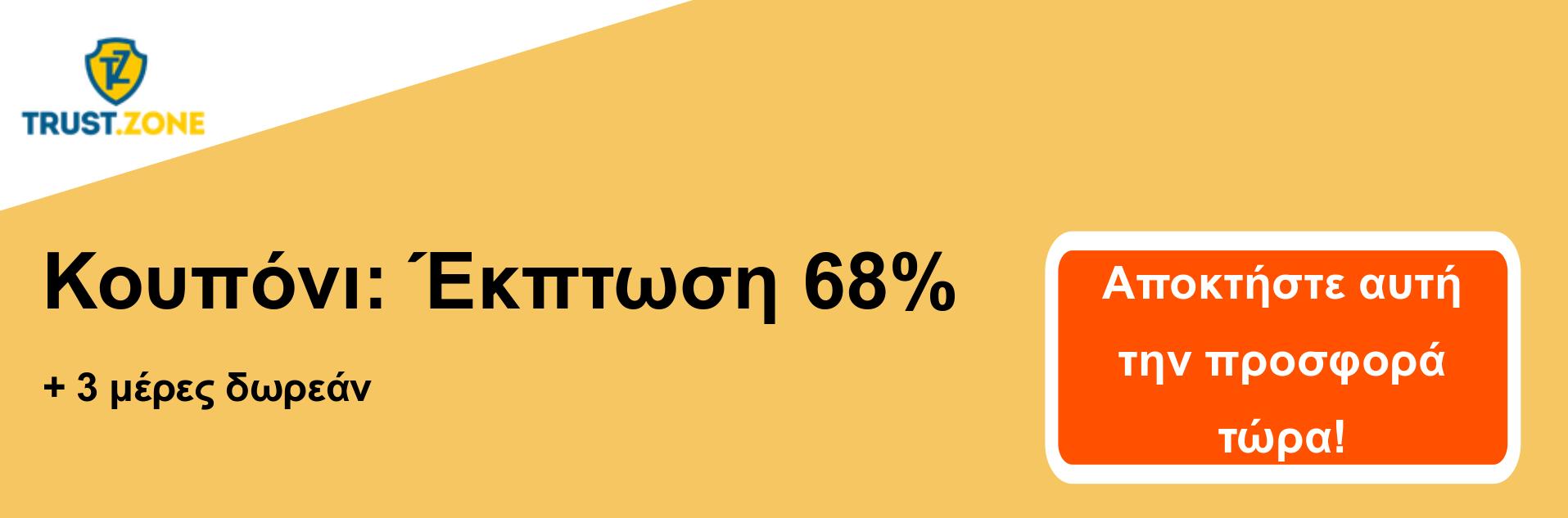 Trust.Zone VPN κουπόνι banner - έκπτωση 68%