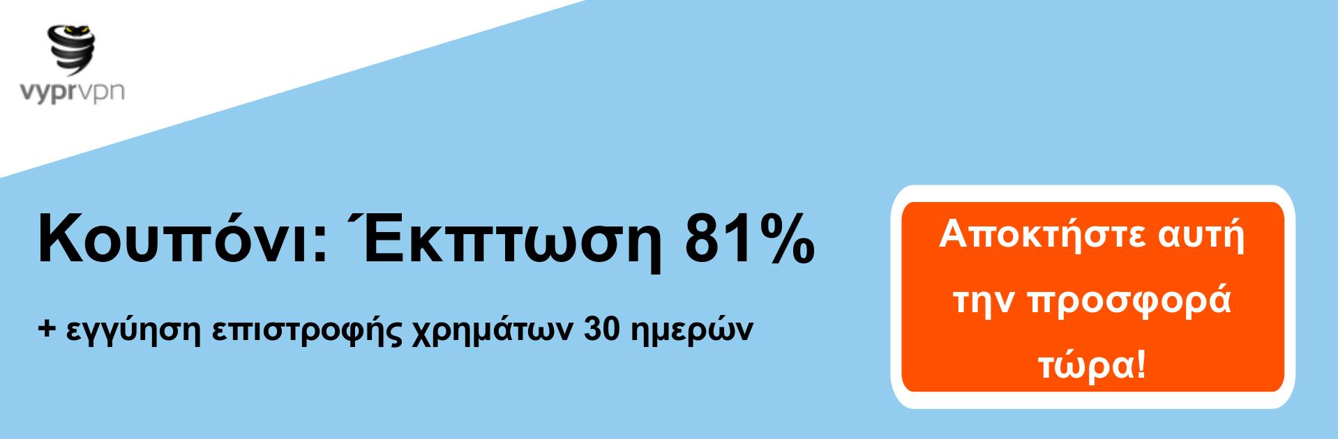 Banner κουπονιού Vypr VPN - έκπτωση 81%