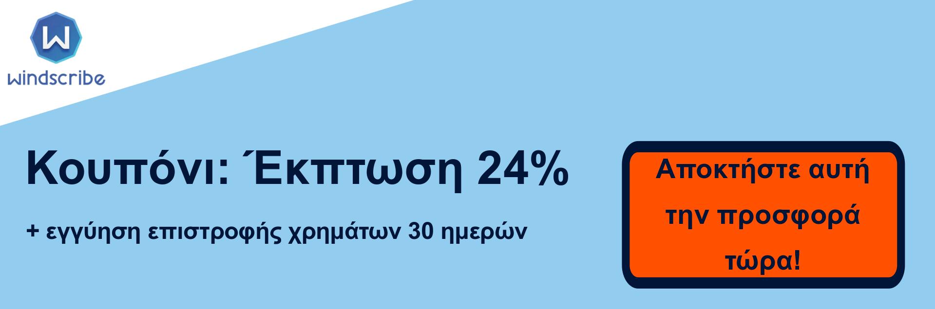 WindScribe VPN κουπόνι banner - έκπτωση 24%