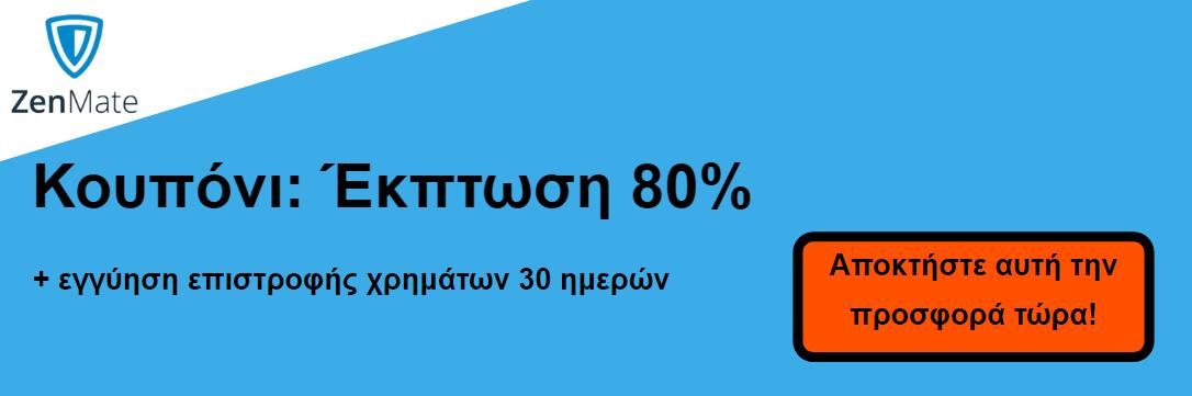 Κουπόνι ZenMate - έκπτωση 80%