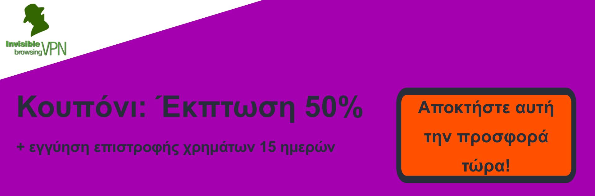 banner κουπονιού ibVPN - έκπτωση 50%