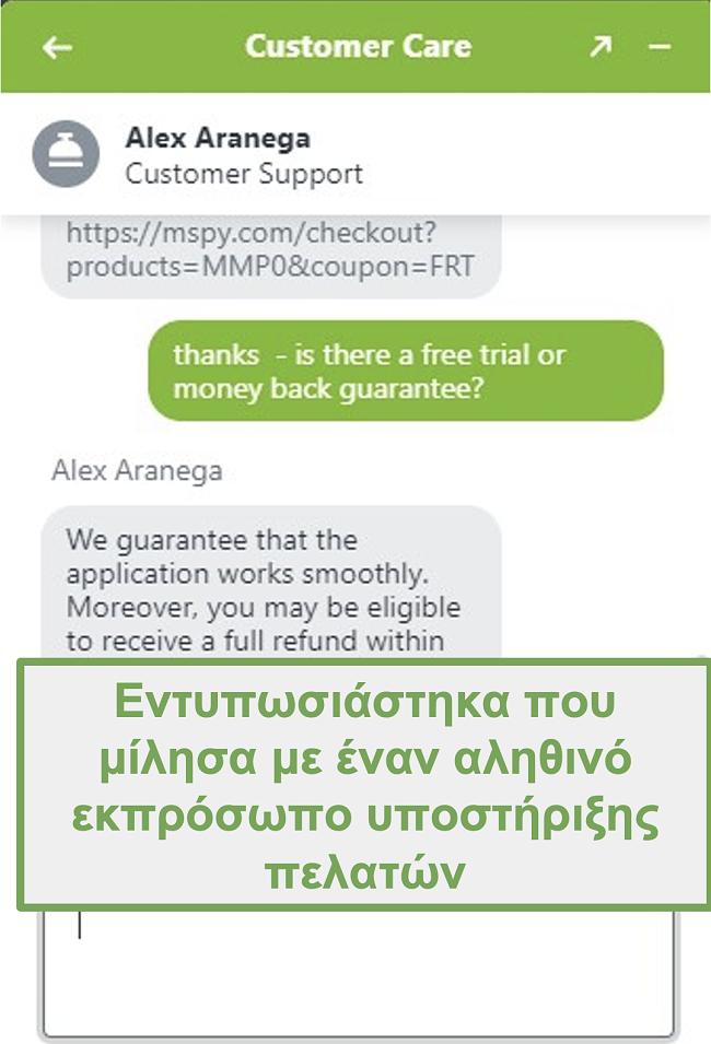 Στιγμιότυπο οθόνης της συνομιλίας με έναν πραγματικό αντιπρόσωπο υποστήριξης πελατών