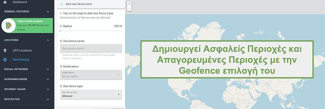 Στιγμιότυπο οθόνης ασφαλών ζωνών και απαγορευμένων ζωνών με την επιλογή Geofence