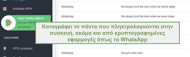 Στιγμιότυπο οθόνης αρχείων καταγραφής από κρυπτογραφημένες εφαρμογές όπως το WhatsApp
