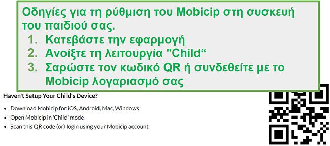 mobicip QR κωδικός