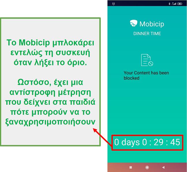 Το Mobicip αποκλείει μια συσκευή