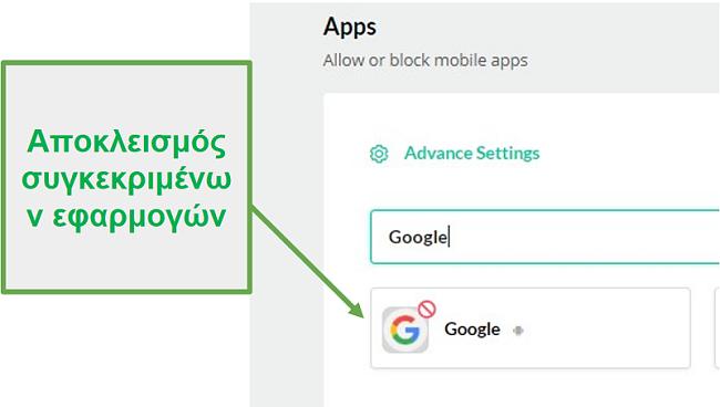 Το Mobicip αποκλείει εφαρμογές