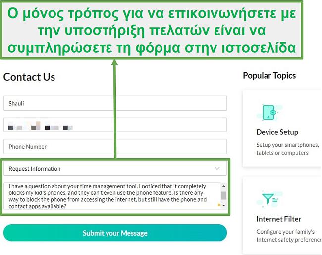 Εξυπηρέτηση πελατών Mobicip