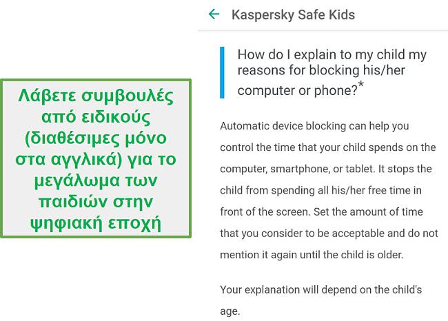 Συμβουλές για ασφαλή παιδιά για γονείς