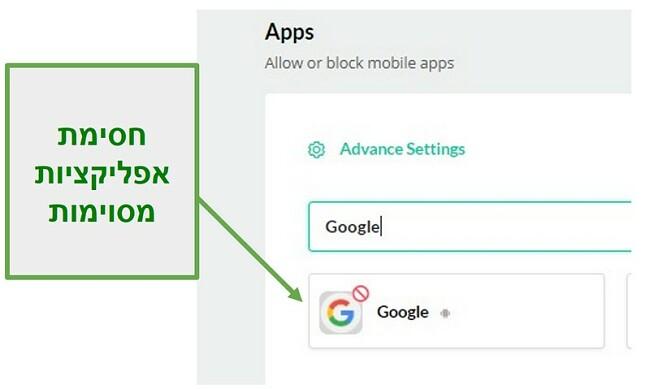 Mobicip חוסם אפליקציות