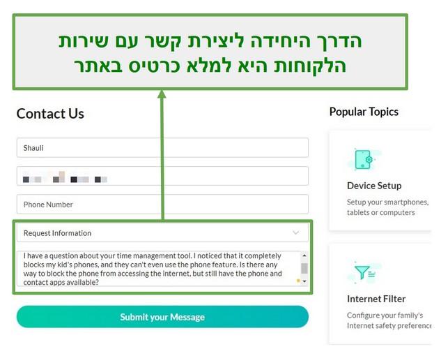 שירות לקוחות של Mobicip