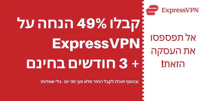 קופון ExpressVPN בהנחה של 49% ושלושה חודשים בחינם עם אחריות להחזר הכסף למשך 30 יום