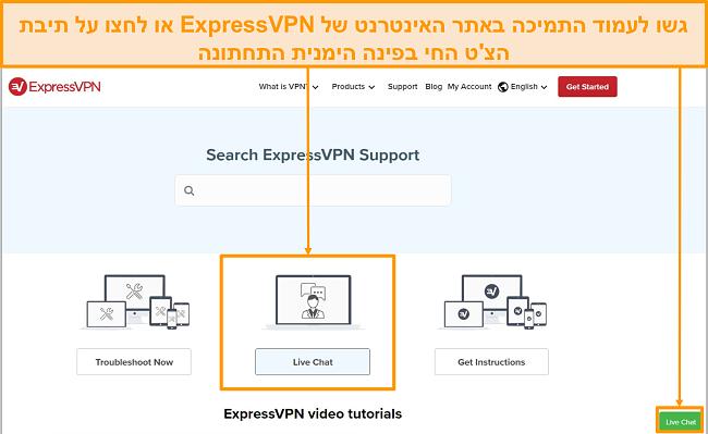 צילום מסך של תמיכה בצ'אט חי של ExpressVPN.
