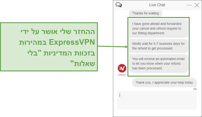 צילום מסך של החזר ExpressVPN באמצעות צ'אט חי.