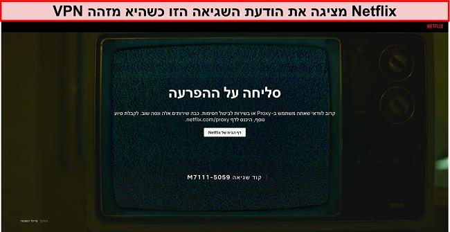 צילום מסך של הודעת השגיאה של Netflix בעת שימוש ב- VPN, proxy או unblocker - קוד שגיאה: M7111-5059
