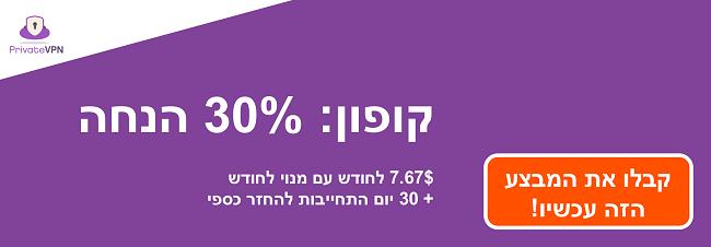 גרפיקה של קופון PrivateVPN עובד למנוי חודש למשך 7.67 $ והבטחת החזר כספי למשך 30 יום