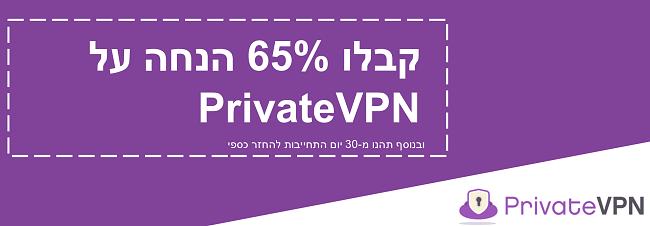 גרפיקה של קופון PrivateVPN עובד המציע הנחה של 65% עם אחריות להחזר הכסף למשך 30 יום