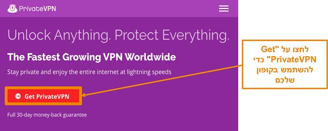 תמונת מסך של מסך הבית של PrivateVPN עם