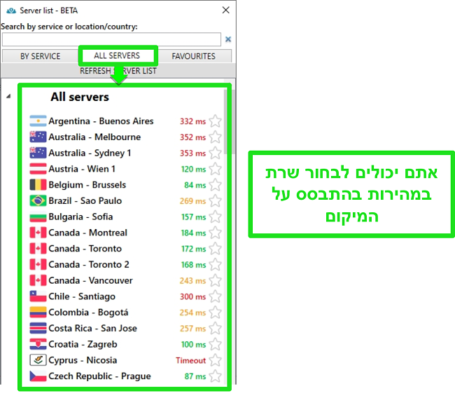 תמונת מסך של מיקומי שרתים PrivateVPN ברשימה