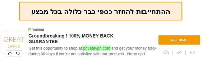 צילום מסך של קופון PrivateVPN המפרסם ערבות להחזר כספי כ