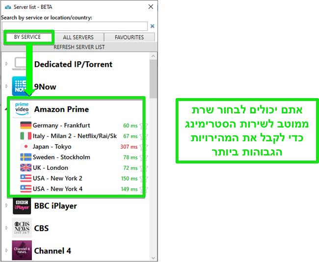 צילום מסך של אפשרויות שרת סטרימינג עבור PrivateVPN