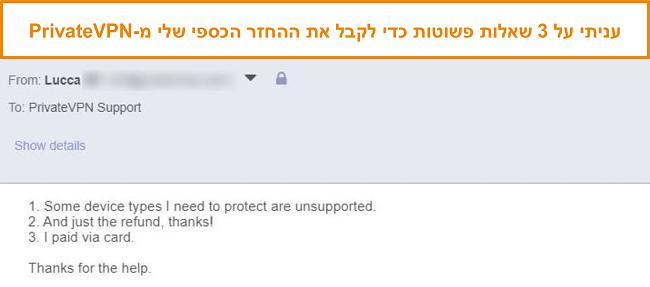 תמונת מסך של תגובות לבקשת החזר PrivateVPN באמצעות דוא
