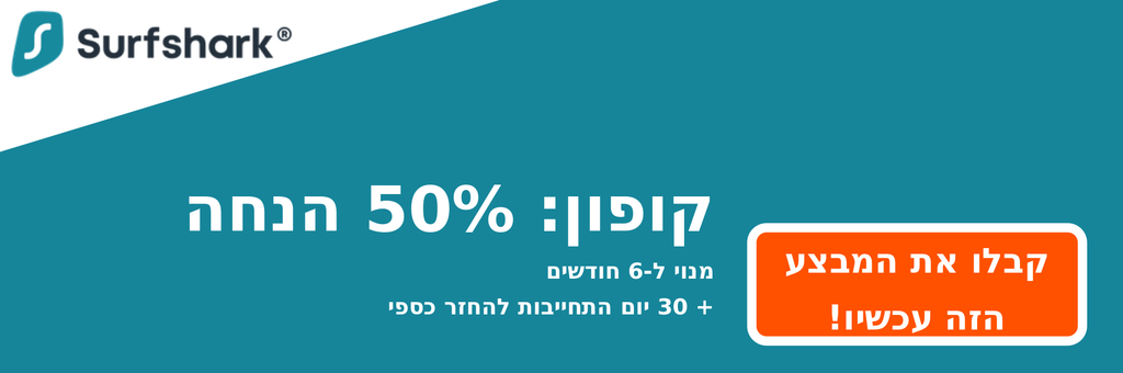 גרפיקה של באנר הקופונים של Surfshark המציג 50% הנחה