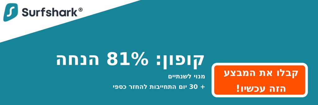 גרפיקה של כרזת הקופונים של Surfshark המציגה 81% הנחה על 2.49 $ לחודש לתכנית לשנתיים